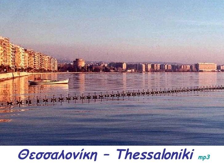Θεσσαλονίκη  – Thessaloniki  mp3