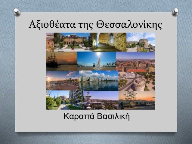 Αξιοθέατα της Θεσσαλονίκης Καραπά Βασιλική