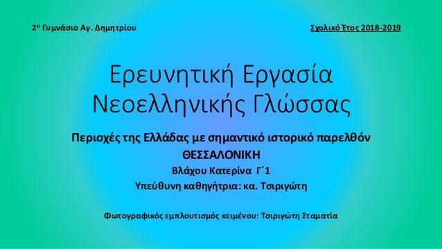 Ερευνητική Εργασία Νεοελληνικής Γλώσσας Περιοχές της Ελλάδας με σημαντικό ιστορικό παρελθόν ΘΕΣΣΑΛΟΝΙΚΗ Βλάχου Κατερίνα Γ΄...