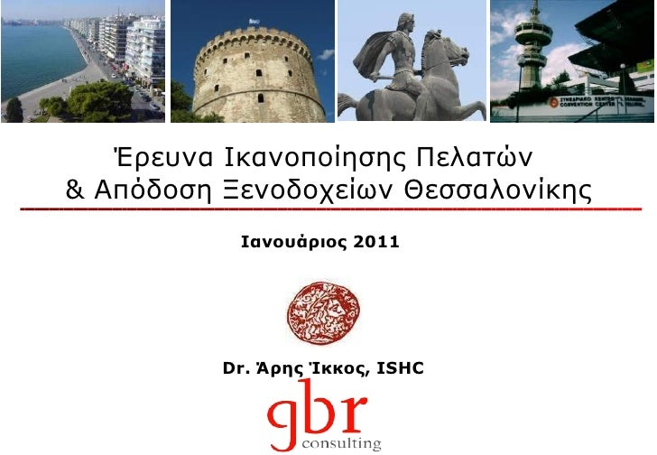 Έρευνα Ικανοποίησης Πελατών  &  Απόδοση Ξενοδοχείων Θεσσαλονίκης Dr.  Άρης Ίκκος,  ISHC Ιανουάριος   20 1 1