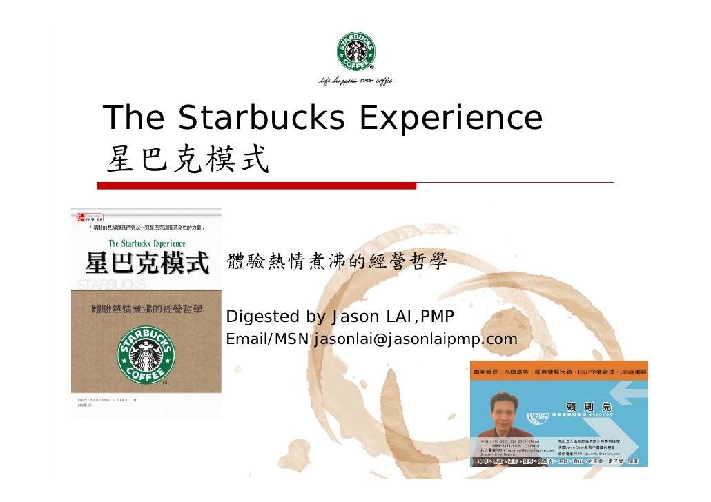 The Starbucks Experience 星巴克模式        體驗熱情煮沸的經營哲學        Digested by Jason LAI,PMP       Email/MSN jasonlai@jasonlaipmp.com