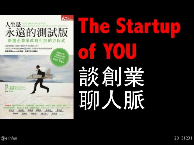 The Startup of YOU 談創業 聊⼈人脈 @erhfen  20131231