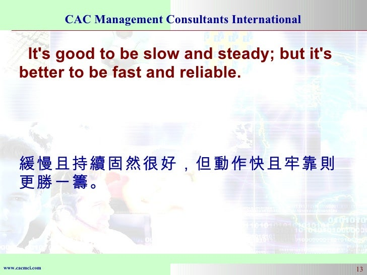 It's good to be slow and steady; but it's better to be fast and reliable. 緩慢且持續固然很好,但動作快且牢靠則更勝一籌。