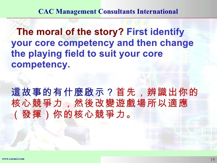 The moral of the story?  First identify your core competency and then change the playing field to suit your core competenc...