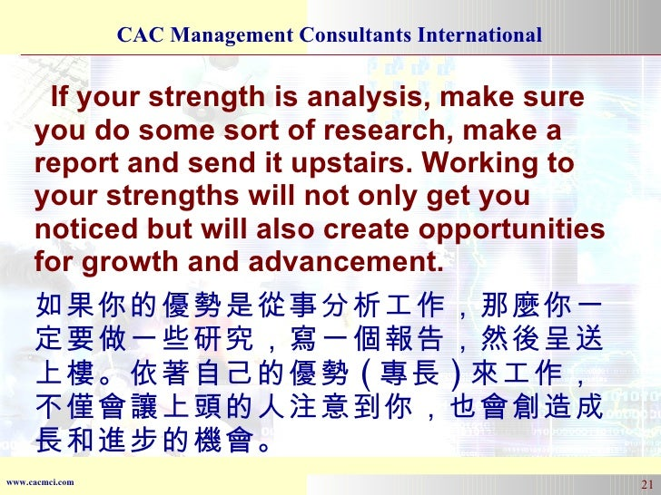 If your strength is analysis, make sure you do some sort of research, make a report and send it upstairs. Working to your ...