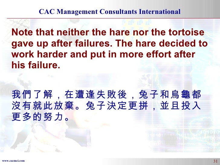 Note that neither the hare nor the tortoise gave up after failures. The hare decided to work harder and put in more effort...