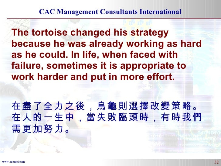 The tortoise changed his strategy because he was already working as hard as he could. In life, when faced with failure, so...