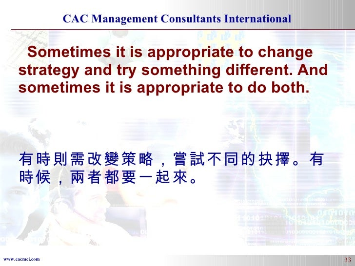 Sometimes it is appropriate to change strategy and try something different. And sometimes it is appropriate to do both. 有時...