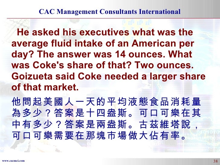 He asked his executives what was the average fluid intake of an American per day? The answer was 14 ounces. What was Coke'...