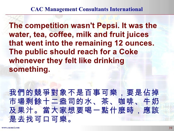 The competition wasn't Pepsi. It was the water, tea, coffee, milk and fruit juices that went into the remaining 12 ounces....
