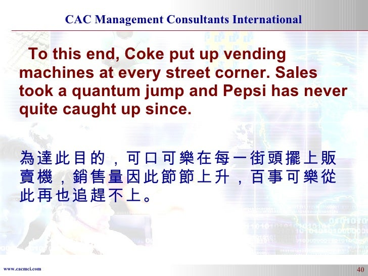 To this end, Coke put up vending machines at every street corner. Sales took a quantum jump and Pepsi has never quite caug...