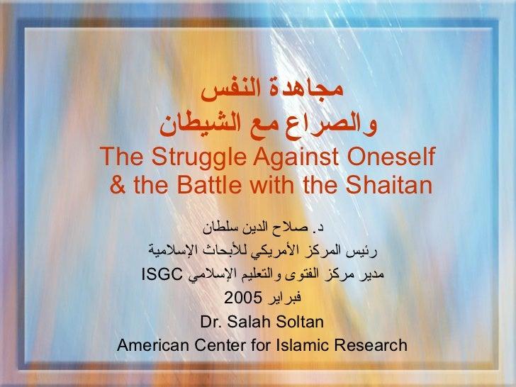 مجاهدة النفس  والصراع مع الشيطان The Struggle Against Oneself  & the Battle with the Shaitan د .  صلاح الدين سلطان رئيس ال...