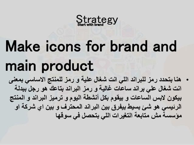 Make icons for brand and main product •ب االساسي للمنتج رمز و علية شغال انت اللي للبراند رمز بتحدد...