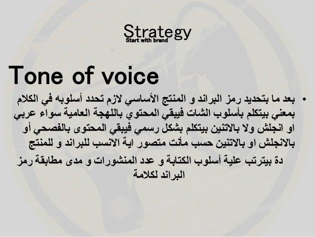 Tone of voice •في أسلوبه تحدد الزم األساسي المنتج و البراند رمز بتحديد ما بعدالكالم س العامية...