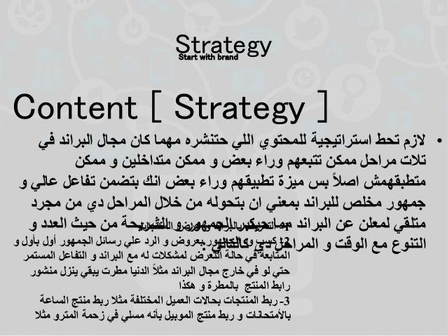 Content [ Strategy ] •ف البراند مجال كان مهما حتنشره اللي للمحتوي استراتيجية تحط الزمي ممكن و ...