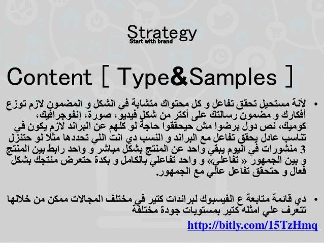 StrategyStart with brand Content [ Type&Samples ] •ال المضمون و الشكل في متشابة محتواك كل و تفاعل تحق...