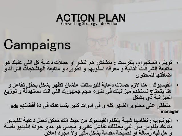 Campaigns •بنترست ،انستجرام ،تويتر:ع اللي كل دعاية حمالت او النشر هم متشلشهو ليك ا الهاشتجا...