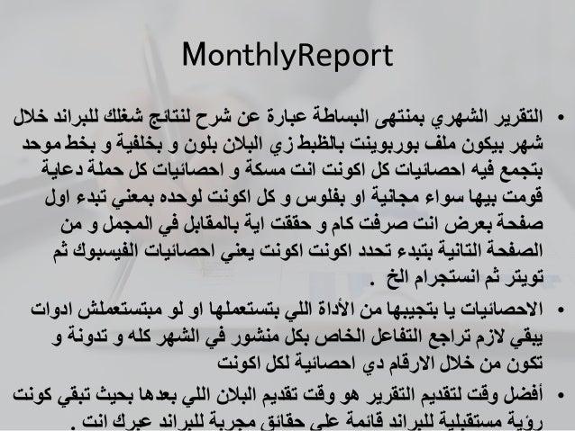 MonthlyReport •للب شغلك لنتائج شرح عن عبارة البساطة بمنتهى الشهري التقريرخالل راند ب و بخلفية...