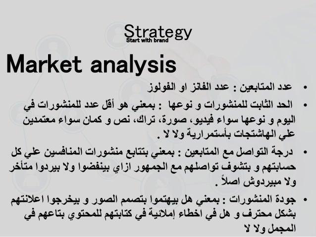 Market analysis •المتابعين عدد:الفولوز او الفانز عدد •نوعها و للمنشورات الثابت الحد:في للمنشورات...
