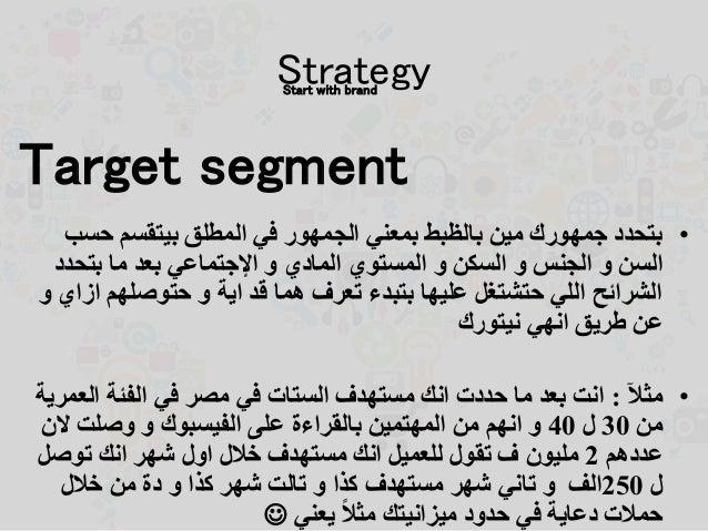 Target segment •حس بيتقسم المطلق في الجمهور بمعني بالظبط مين جمهورك بتحددب بتحدد ما بعد اإلجت...
