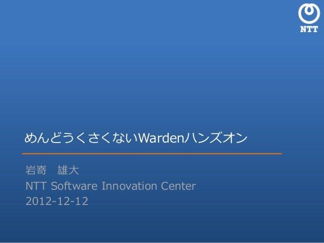 めんどうくさくないWardenハンズオン岩嵜 雄大NTT Software Innovation Center2012-12-12