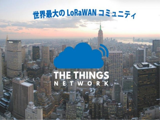 https://www.youtube.com/watch?v=lr57fwVFgyk ※Youtubeリンク The Things Network PR動画
