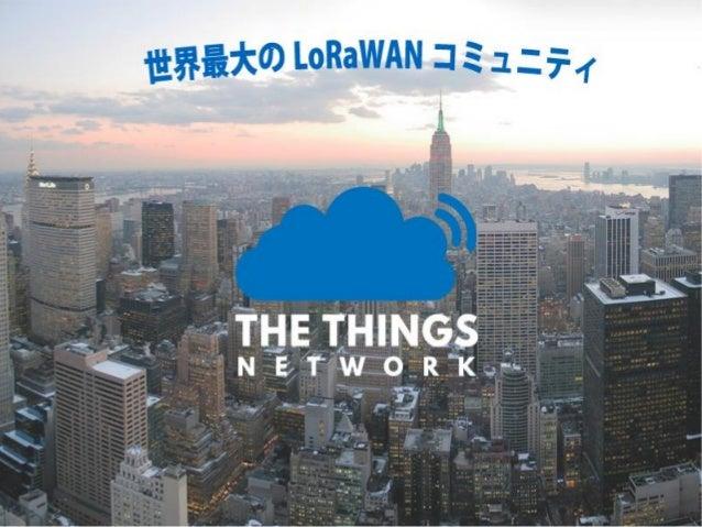 https://www.youtube.com/watch?v=lr57fwVFgyk ※Youtubeリンク The Things Network PR動画