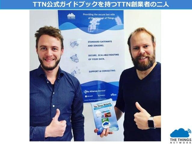 TTN Japanコミュニティ ※2020年6月現在 ※The Things Network Japanコミュニティサイト https://www.thethingsnetwork.org/country/japan/
