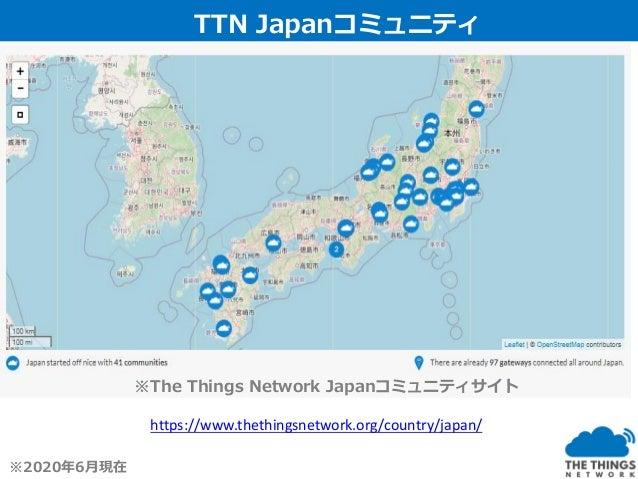 国内 TTN ユースケース 1 - TTN Komatsu