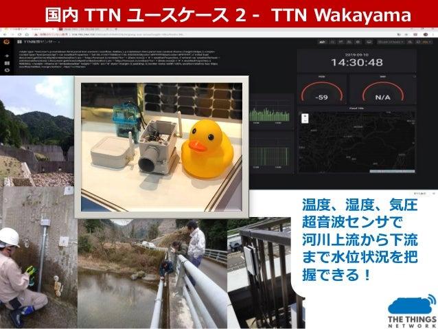 国内ユースケース国内 TTN ユースケース 3 - TTN Niigata 灯油残量センサ 灯油配送トラック 独居老人 トラッカー GPS