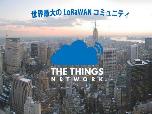 バックグランド 2015年6月、仲間とアイデアを出し合い、6ヶ月間で オランダ・アムステルダム市全域をカバーする世界初 のLoRaWANネットワークを構築!