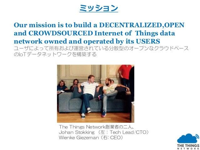 スポンサー 「The Next Webとして、私たちは このような取り組みを受け入れてい ます。IoTのためのオープンで無料の ネットワークを構築し、誰もがそれ を使うことは、私たちの信念と一致 しています。」 - Boris、CEO The ...