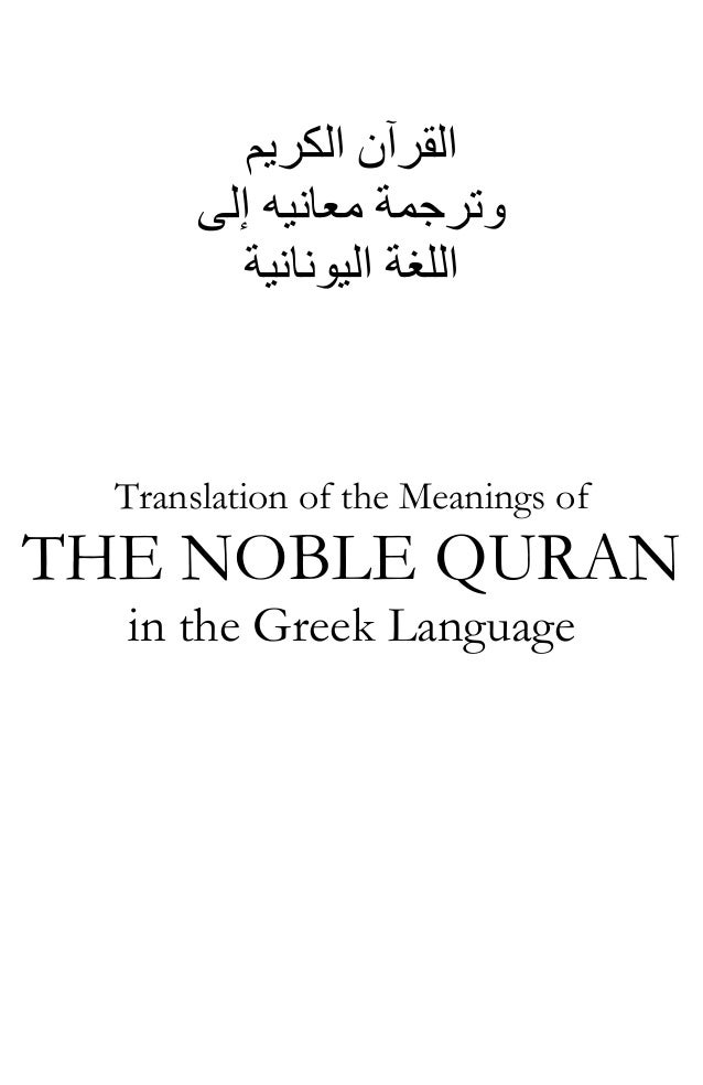 اﻟﻘﺮﺁن اﻟﻜﺮﻳﻢ وﺗﺮﺟﻤﺔ ﻣﻌﺎﻧﻴﻪ إﻟﻰ اﻟﻠﻐﺔ اﻟﻴﻮﻧﺎﻧﻴﺔ  Translation of the Meanings of  THE NOBLE QURAN in the Greek Langua...