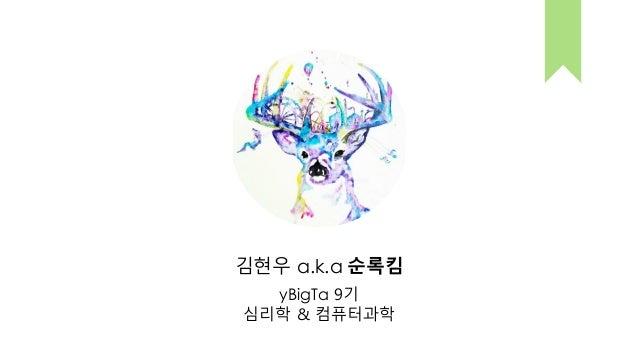 김현우 a.k.a 순록킴 yBigTa 9기 심리학 & 컴퓨터과학