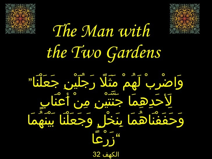 "The Man   with  the Two Gardens "" وَاضْرِبْ لَهُمْ مَثَلًا رَجُلَيْنِ جَعَلْنَا لِأَحَدِهِمَا جَنَّتَيْنِ مِنْ أَعْنَابٍ و..."