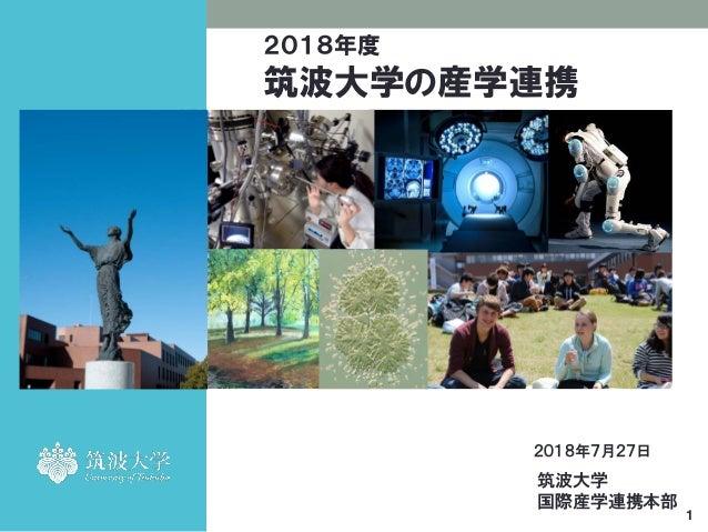 2018年度 筑波大学の産学連携 2018年7月27日 1 筑波大学 国際産学連携本部