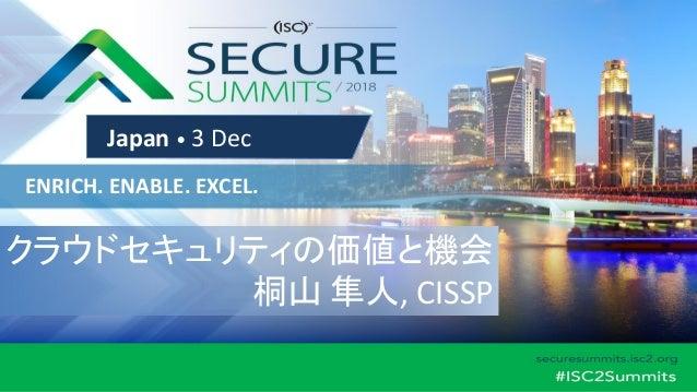 ENRICH. ENABLE. EXCEL. Japan • 3 Dec クラウドセキュリティの価値と機会 桐山 隼人, CISSP