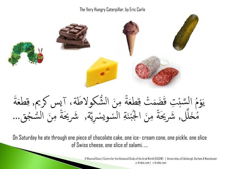 The very hungry caterpillar (arabic english)