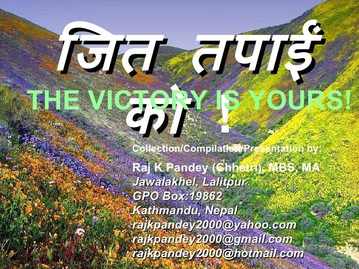 जित तपाईं को   ! Collection/Compilation/Presentation by: Raj K Pandey (Chhetri), MBS, MA Jawalakhel, Lalitpur GPO Box:1986...