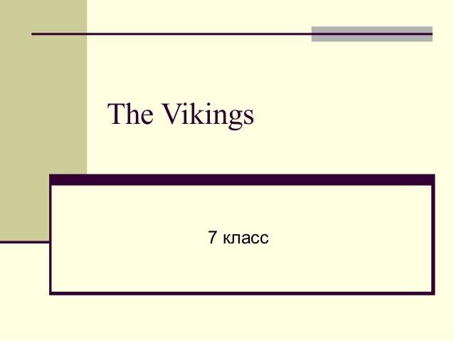 The Vikings 7 класс