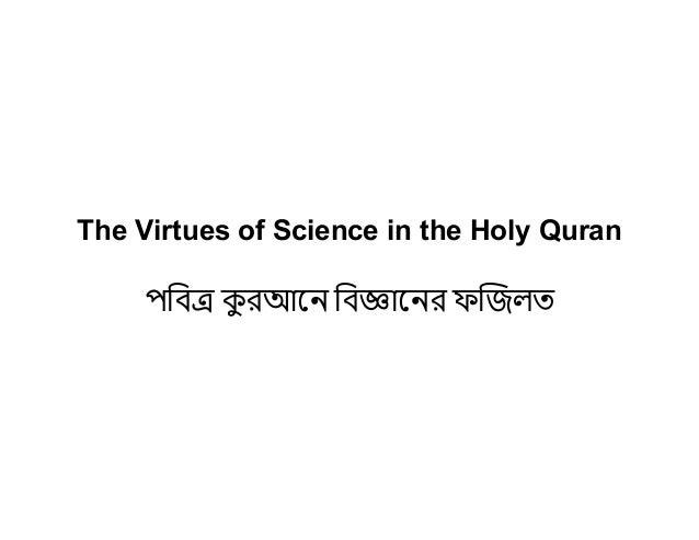 The Virtues of Science in the Holy Quran পিব কু রআেন িব ােনর ফ জলত