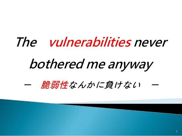 ー 脆弱性なんかに負けない ー The vulnerabilities never bothered me anyway 1