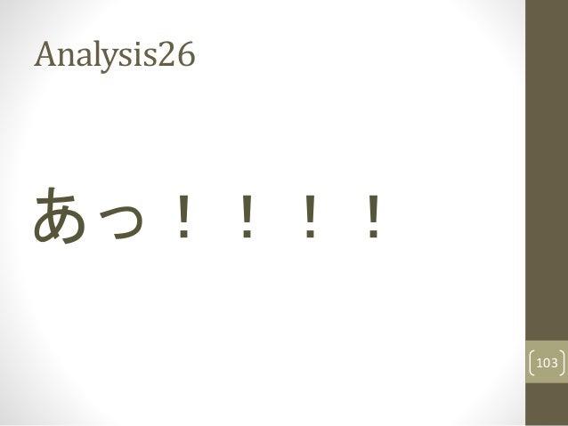 Analysis26 あっ!!!! 103