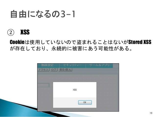 19 ② XSS Cookieは使用していないので盗まれることはないがStored XSS が存在しており、永続的に被害にあう可能性がある。