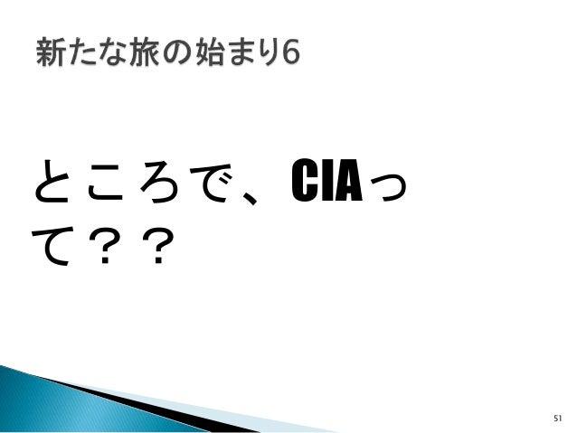 51 ところで、CIAっ て??