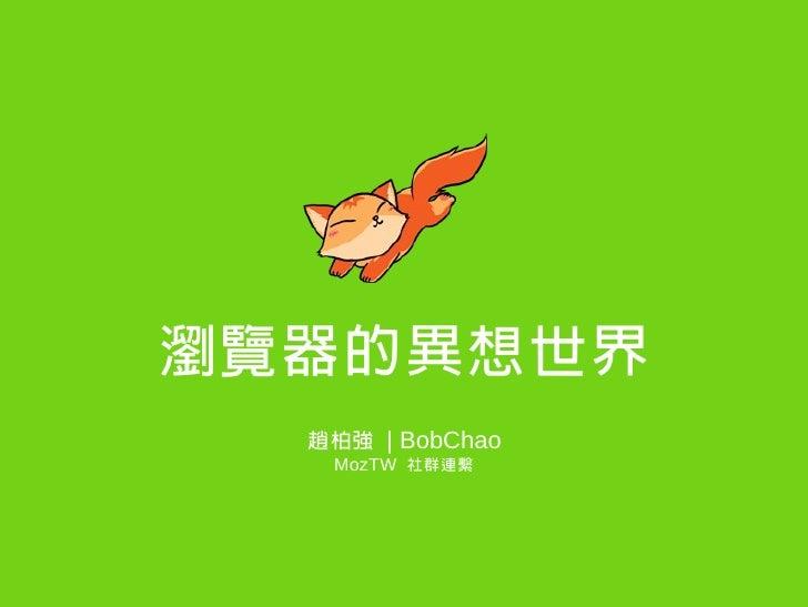 瀏覽器的異想世界   趙柏強 | BobChao    MozTW 社群連繫