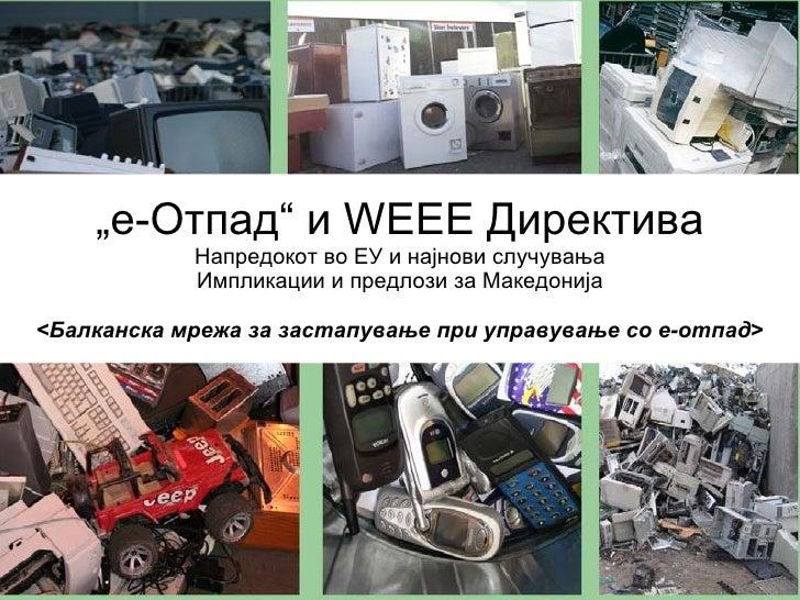 """"""" е-Отпад""""   и  WEEE  Директива Напредокот во ЕУ и најнови случувања Импликации и предлози за Македонија < Балканска мрежа..."""